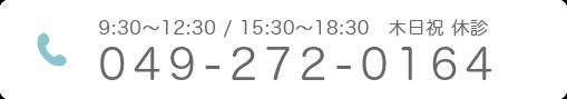 9:30~12:30 / 15:30~18:30 木日祝 休診 049-272-0164